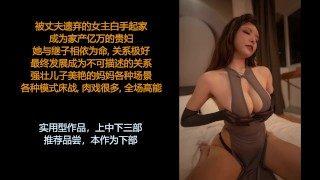 ASMR/中文音声: (H读本系列, 本番剧情) 贵妇继母和你的鱼水之欢, 感情戏多, 高甜剧情~ (下)