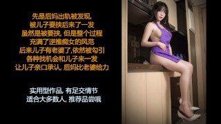 ASMR/中文音声: 迷人又淫荡的后妈,痴女范十足的把你逆推了哦~ 天天就想和你做爱呢~